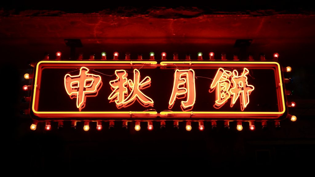 money feng shui tips chinese neon